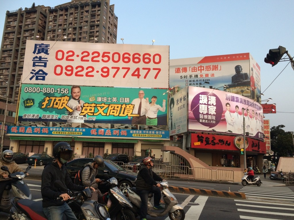 If you're caucasian and tutor English, you can have a billboard in Taiwan (we've seen quite a few)