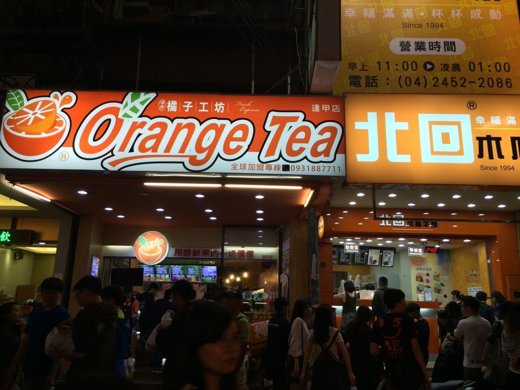 We went to Orange Tea on the left. Then when we left realized there was a huge line up at the tea shop beside it.