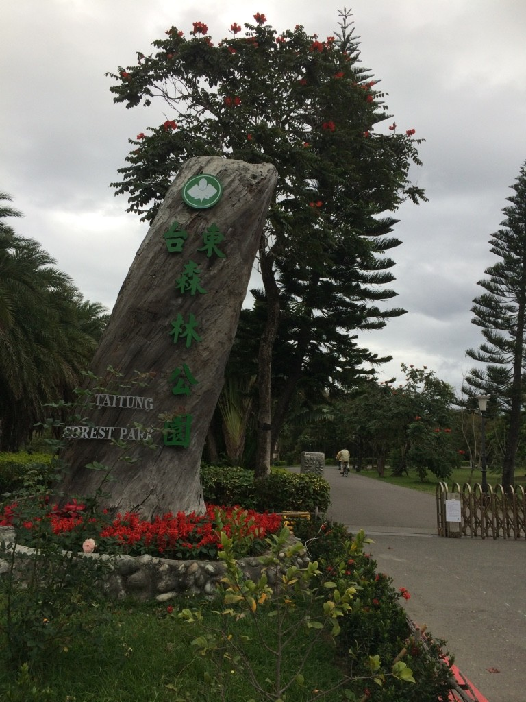 Entrance to the Taitung Forest Park