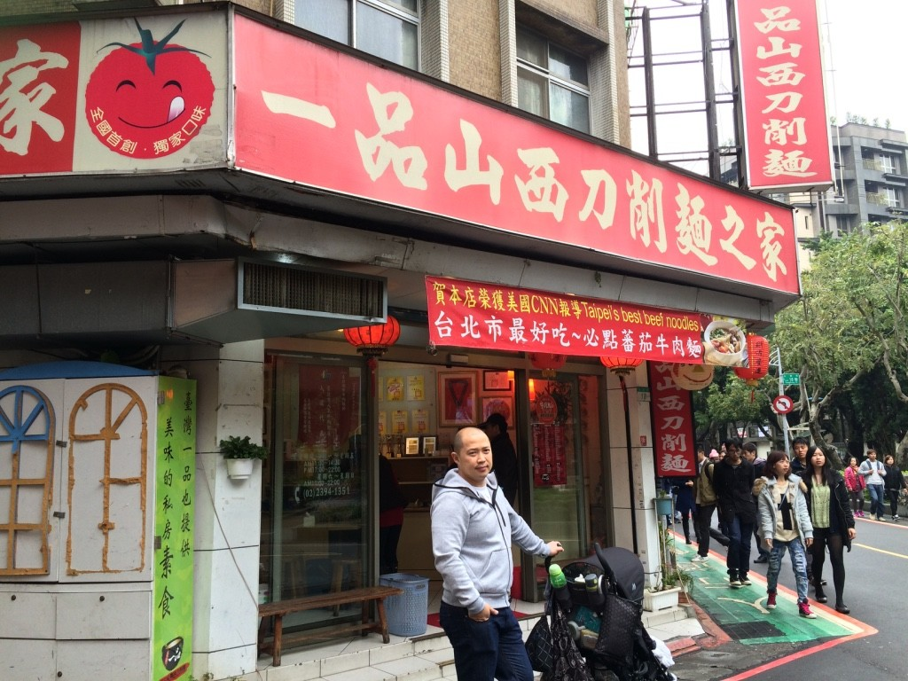 Outside the beef noodle restaurant (品山西刀削麵之家)