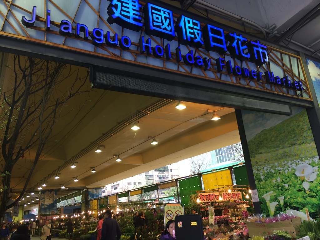 Entrance to the Jianguo flower market
