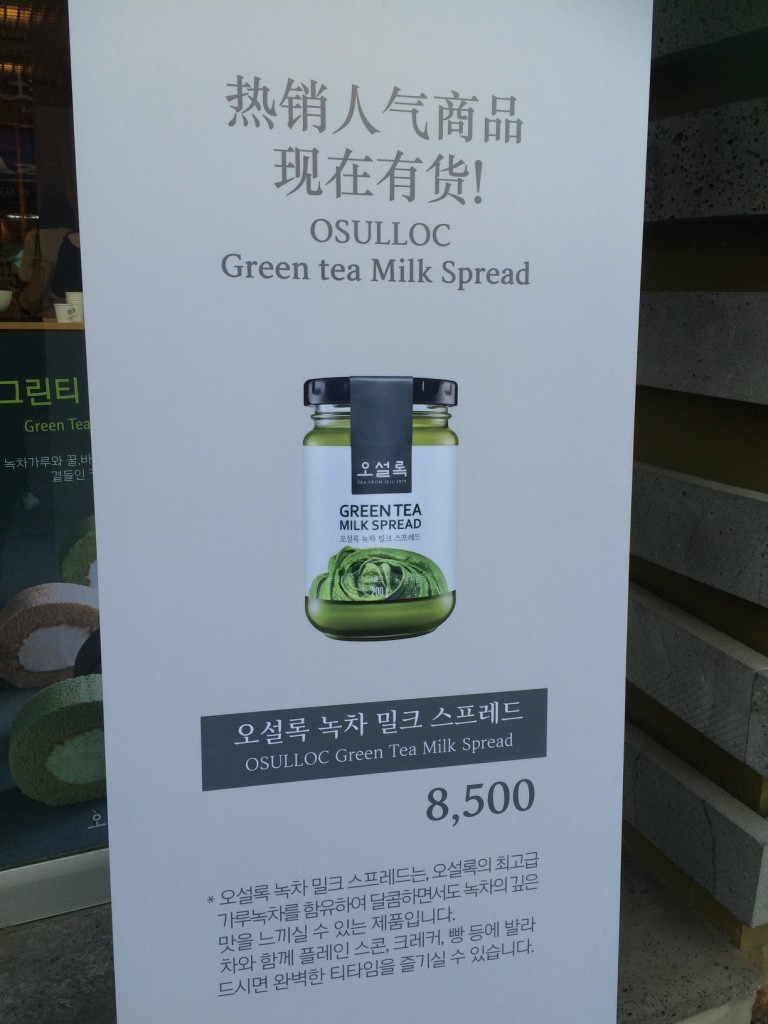 This store had a lot of really nice teas and this green tea milk spread was delicious!