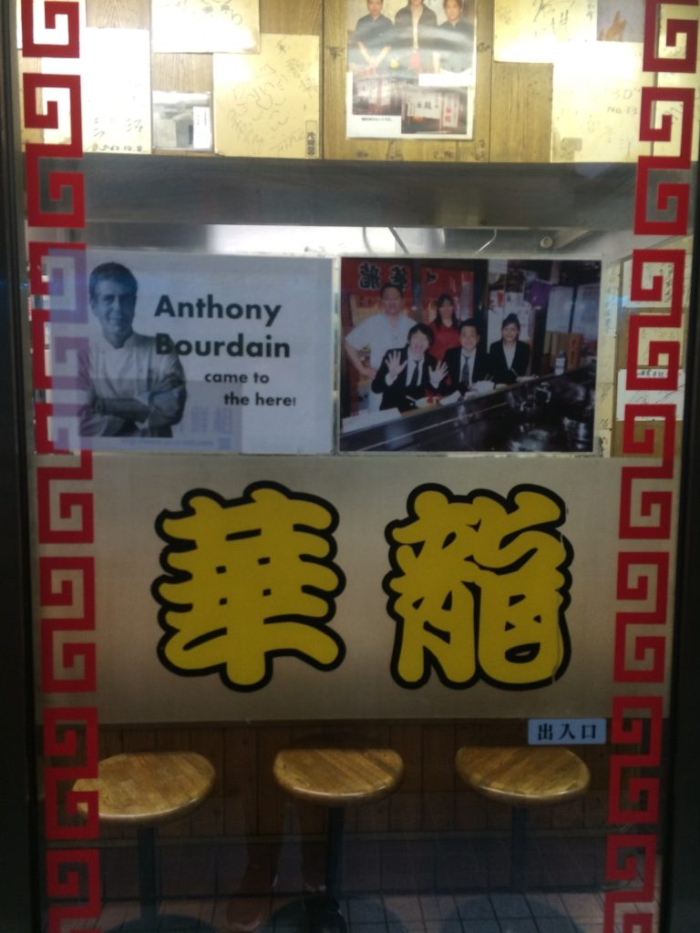 Where Anthony Bourdain had his butter, corn and seafood Hokkaido ramen