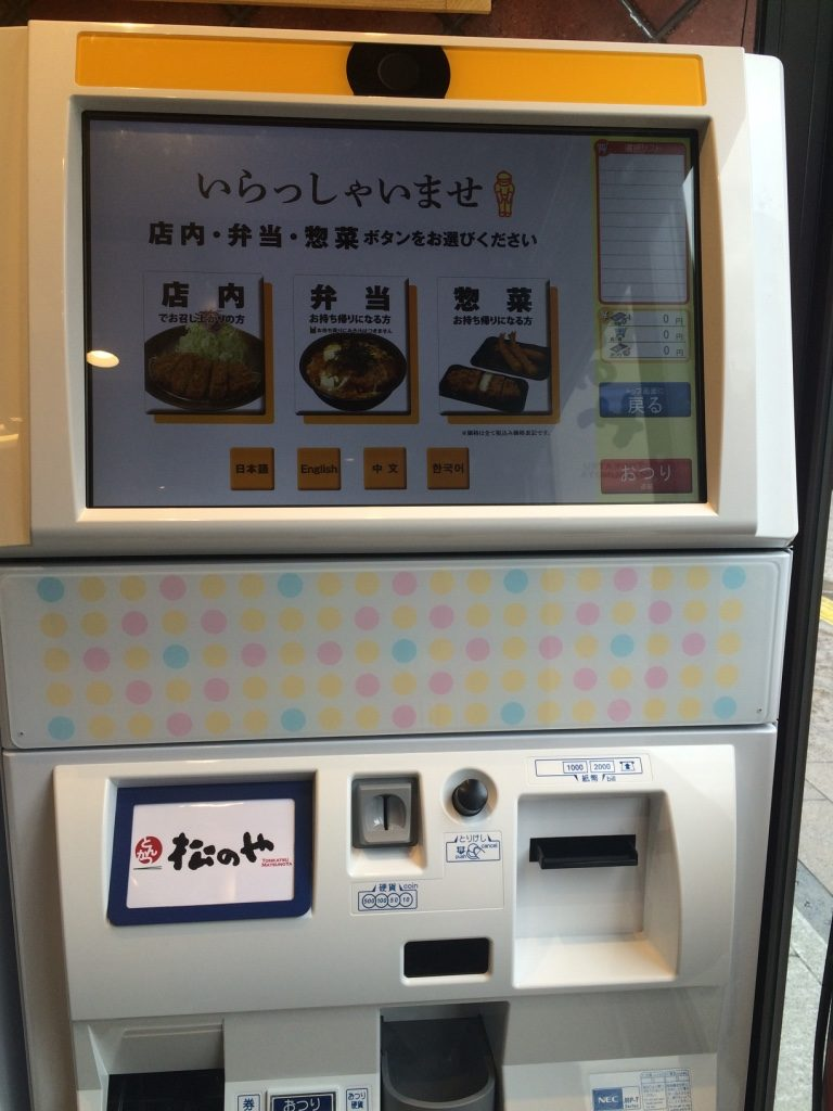 Ticket machine to order and pay