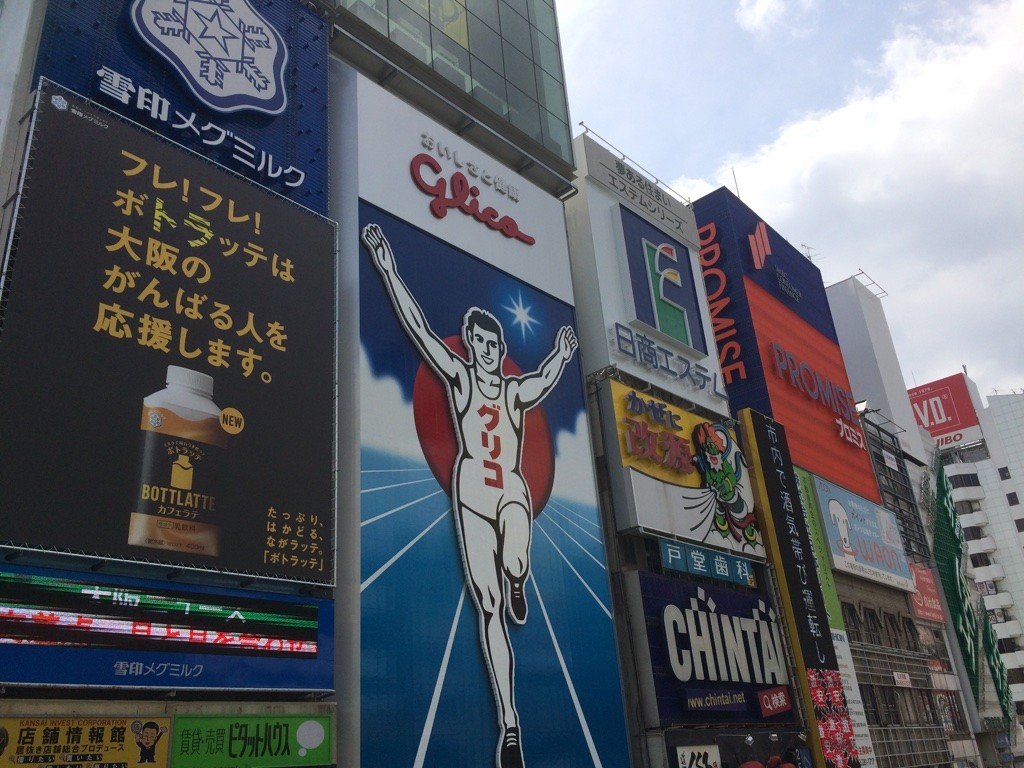The famous Glico sign. We'll be back tomorrow night to take pictures of all the neon lights!