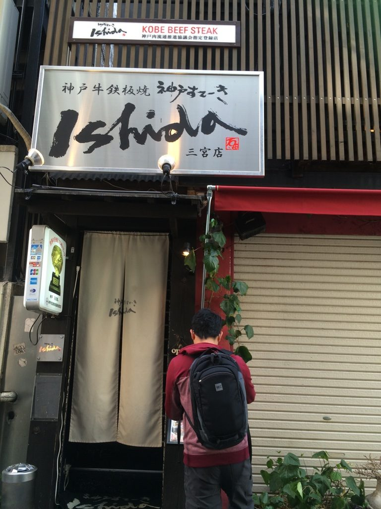Entrance of Ishida. On the left hand side, they have their Kobe beef certification sign clearly displayed (you see them around town)