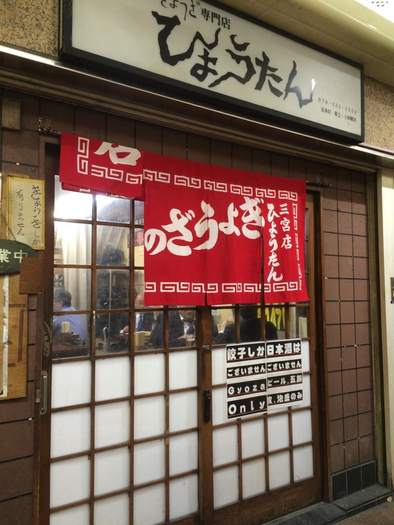 "Hyotan, there's a sign outside that says ""gyozas only"". They only serve gyozas and beer."