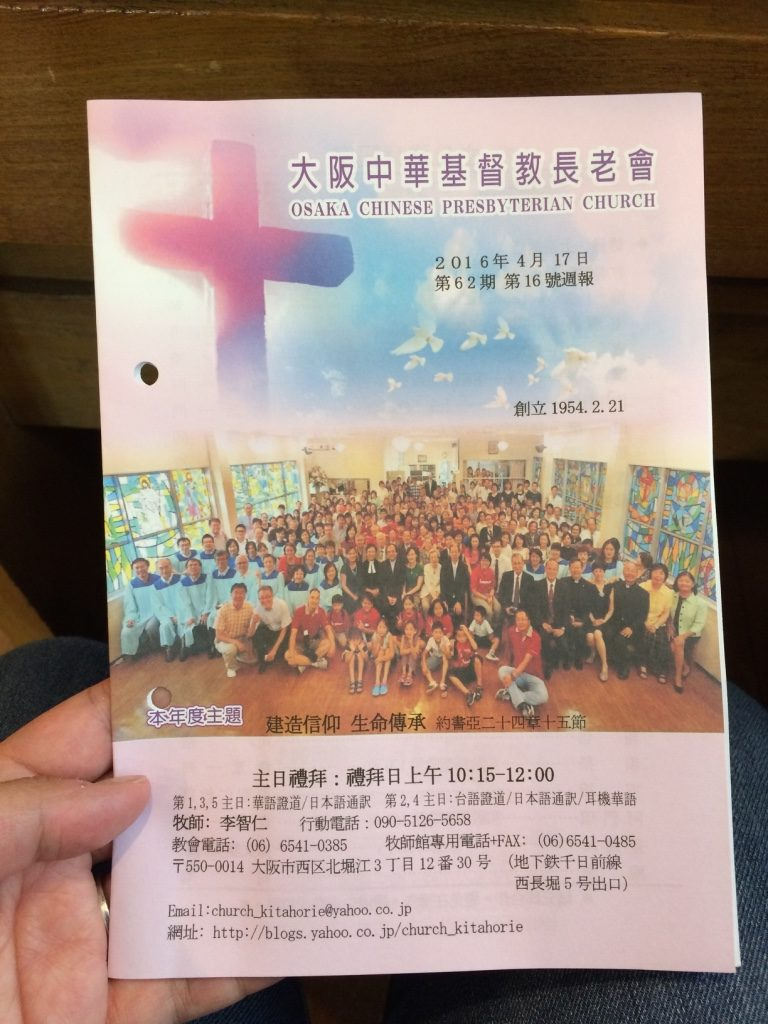 Church program for today's service. 7 Yi-Ma is sitting in the middle of the congregation picture