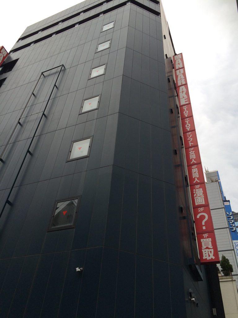 Mandarake in Akihabara