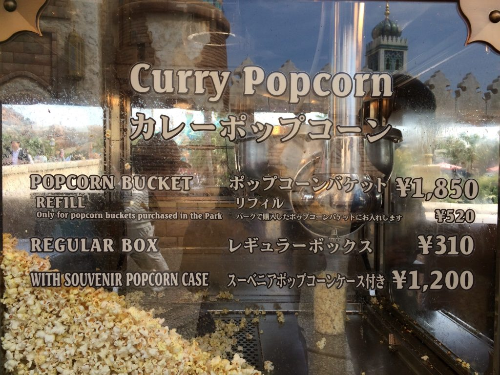 All around the park they have different flavoured popcorn. Salt, Caramel, Black Pepper, Milk Chocolate, White Chocolate, Cappuccino and Curry.