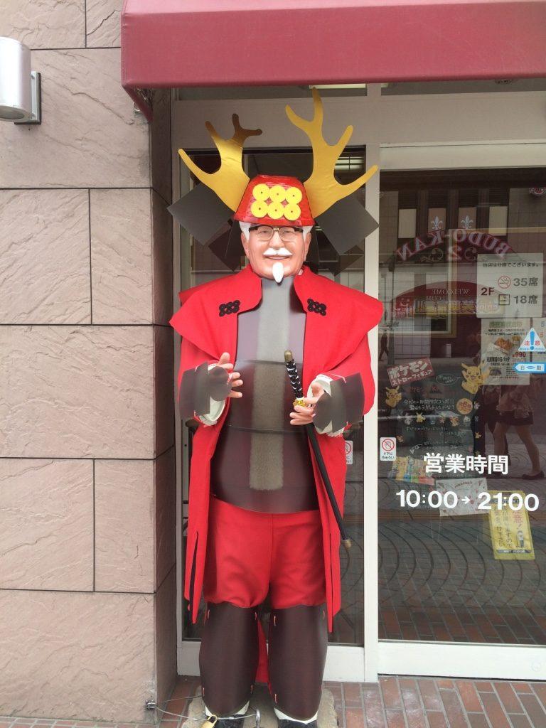 Japanese KFC