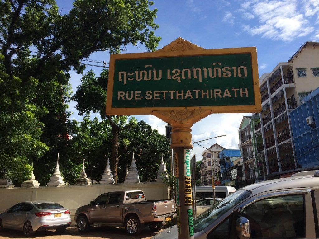 Street signs in Vientiane