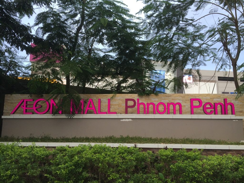 Finally made it to Aeon Mall!
